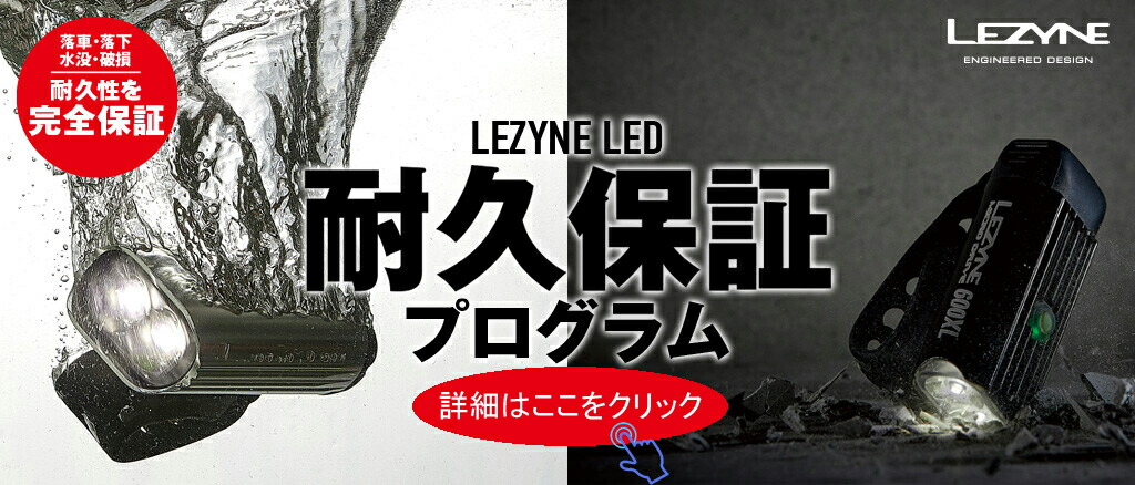 自転車用ライト 保証 LEZYNE