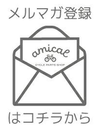 お得情報満載 自転車愛のこもったメルマガ