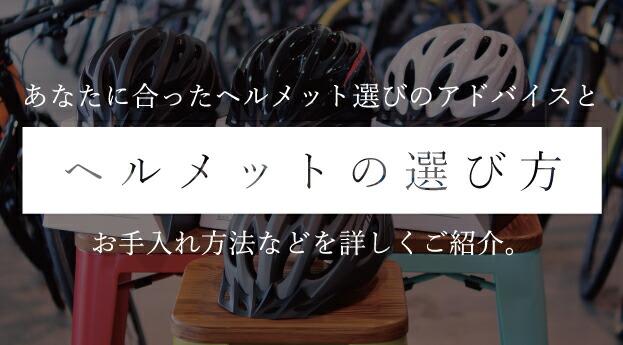 SMITH OGK REZZA2 LIMAR GIRO BBB 自転車ヘルメットの選び方