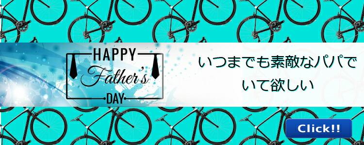 父の日 fathersday ギフト プレゼント 父親 お父さん パパ