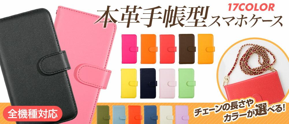 シンプル 本革 チェーン付き iPhone8 iPhoneX