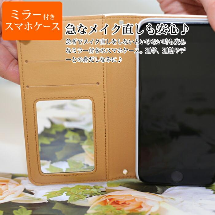 ミラーケース 手帳型ケース