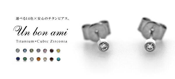 14色から選べる2mmキュービックジルコニアチタンピアス