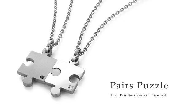 チタンペアネックレス simple pairs puzzle