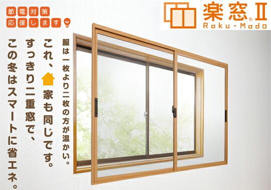 楽窓−簡単取り付け内窓-