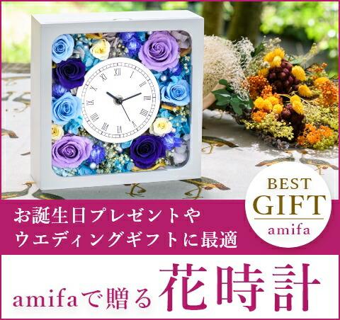 amifaで贈る花時計