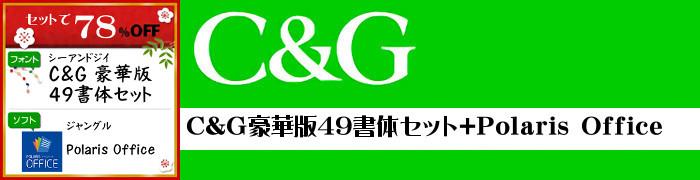 C&GPOP19書体セット+Polaris Office