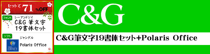 C&G筆文字19書体セット+Polaris Office