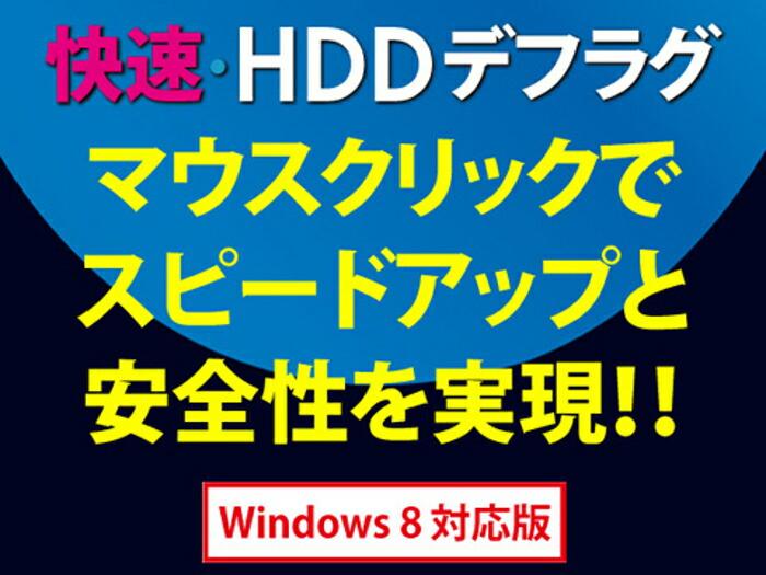 快速・HDDデフラグ Windows 8対応版