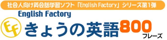 【Win版】English Factory きょうの英語  【がくげい】【ダウンロード版】
