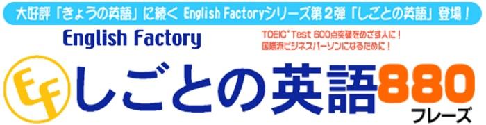 【Win版】English Factory しごとの英語  【がくげい】【ダウンロード版】