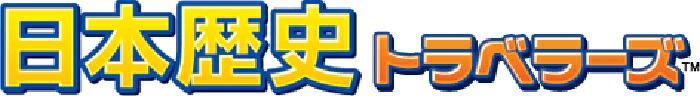 【Mac版】日本歴史トラベラーズ 【がくげい】【ダウンロード版】