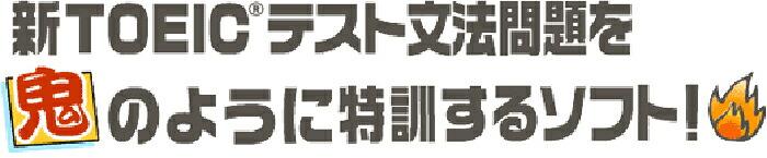 【Win版】新TOEICテスト文法問題を鬼のように特訓するソフト! 【がくげい】【ダウンロード版】