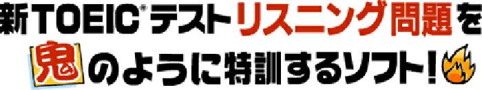 【Win版】新TOEICテストリスニング問題を鬼のように特訓するソフト! 【がくげい】【ダウンロード版】