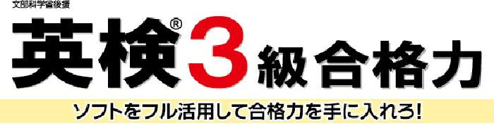 【Mac版】英検3級合格力 【がくげい】【ダウンロード版】