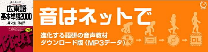 広東語基本単語2000 【ダウンロード版音声データ】 【語研】