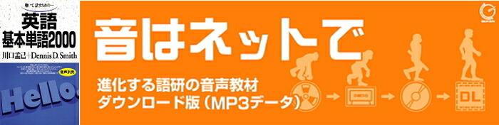 英語基本単語2000 【ダウンロード版音声データ】 【語研】