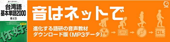 台湾語基本単語2000 【ダウンロード版音声データ】 【語研】