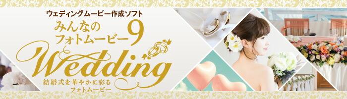 みんなのフォトムービー9 Wedding