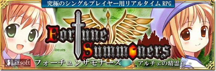 フォーチュンサモナーズ 〜アルチェの精霊石〜 【リズソフト】【ダウンロード版】