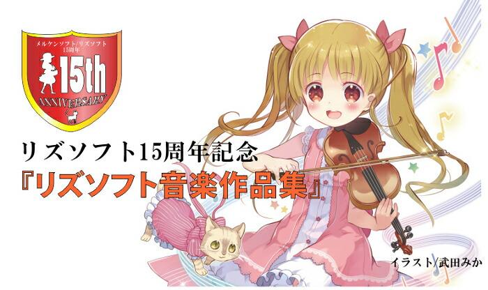 リズソフト音楽作品集 【リズソフト】【ダウンロード版】