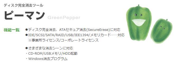 ディスク完全消去ツール「ピーマンPRO」【キララ21】【ダウンロード版】