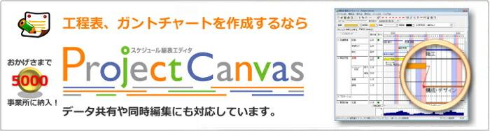 Project Canvas (年間ライセンス)【ルミックス】【ダウンロード版】
