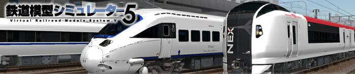 鉄道模型シミュレーター5追加キット 583系寝台特急電車秋田車