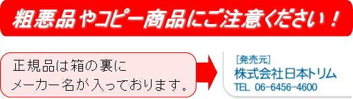 粗悪品やコピー製品にご注意ください!日本トリムの正規品にはメーカー名が入っております。