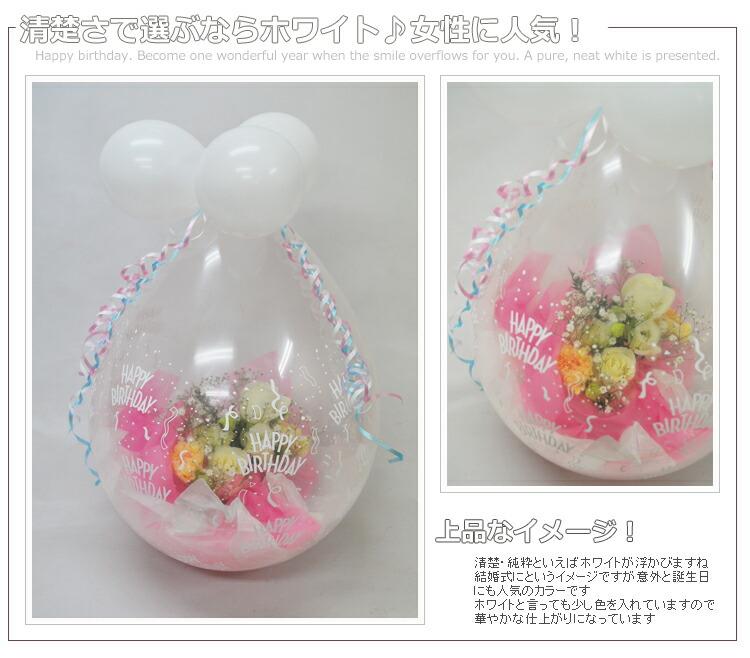 Rakuten Global Market: Balloon Flower Birthday