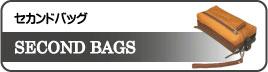 多様なスタイルから選べるペニッシュミントのセカンドバッグ グローブレザーならではの使い心地