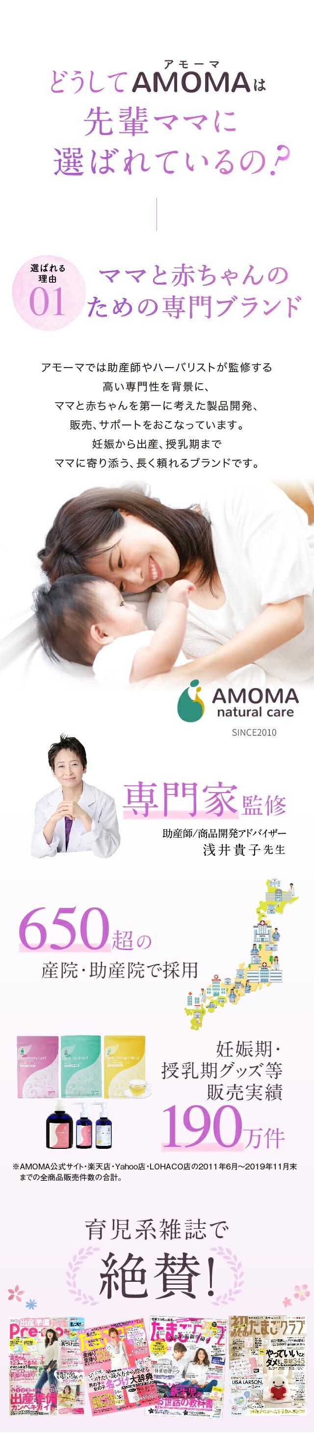 ママと赤ちゃんのための専門ブランド