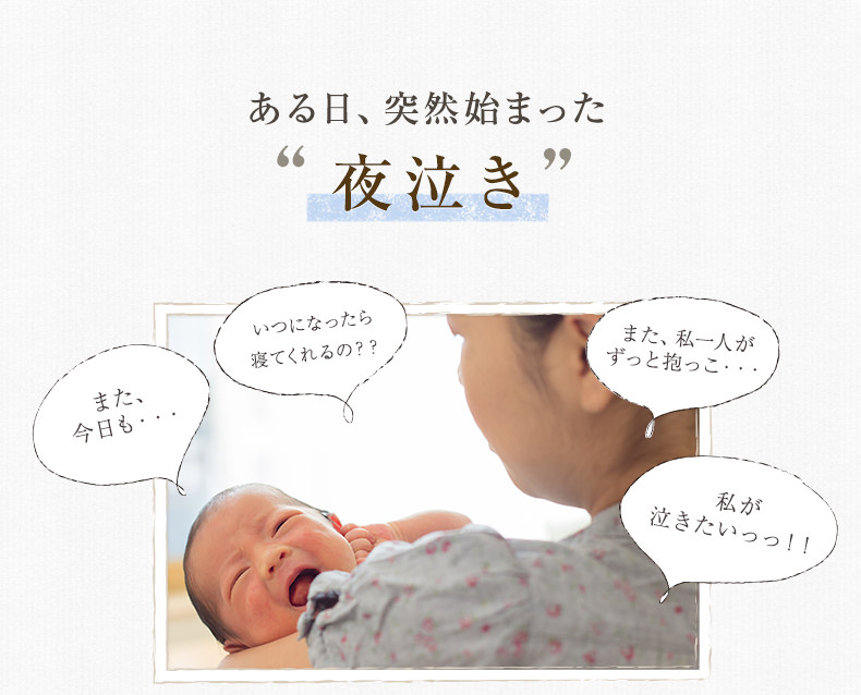 赤ちゃん,夜泣き