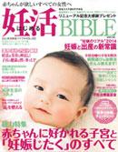 妊活BIBLE vol.02