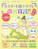 大人女子のための悩み・痛み解決BOOK