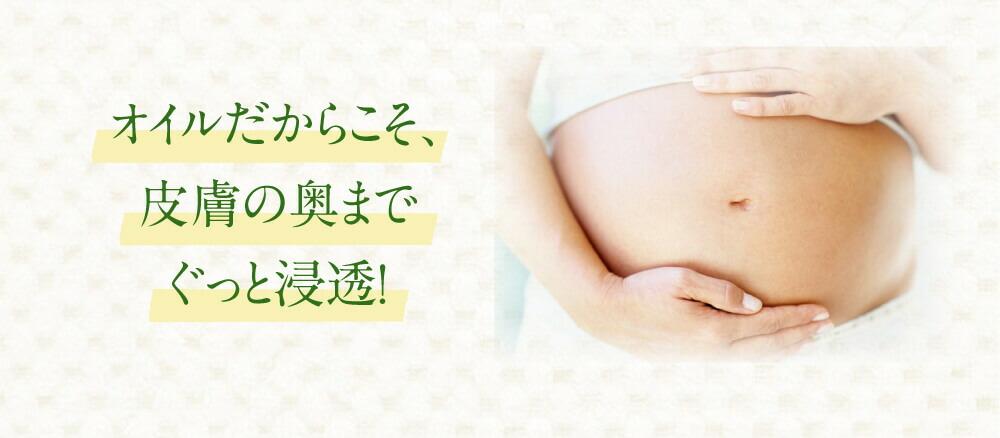 妊娠線,クリーム