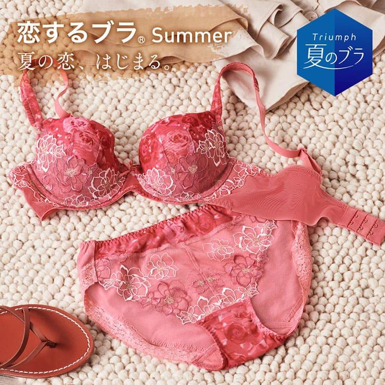 恋するブラ Summer