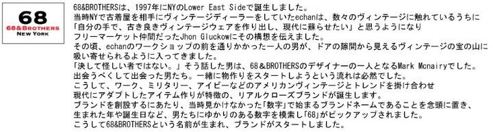68&BROTHERS (68&ブラザーズ)