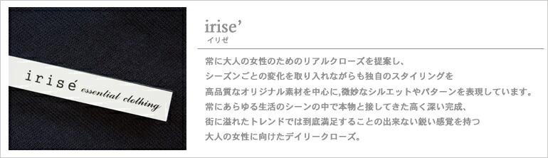 IRISE/イリゼの通販