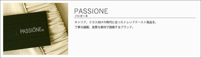 passione パシオーネの通販