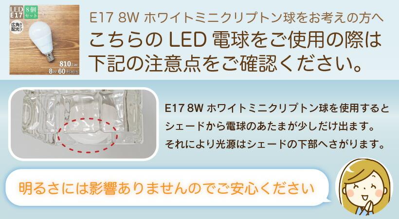 LED電球注意