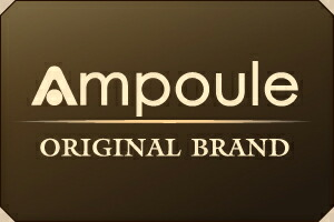 アンプール オリジナル商品
