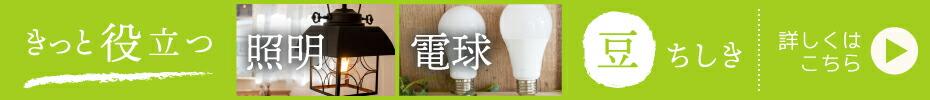照明・電球の豆知識