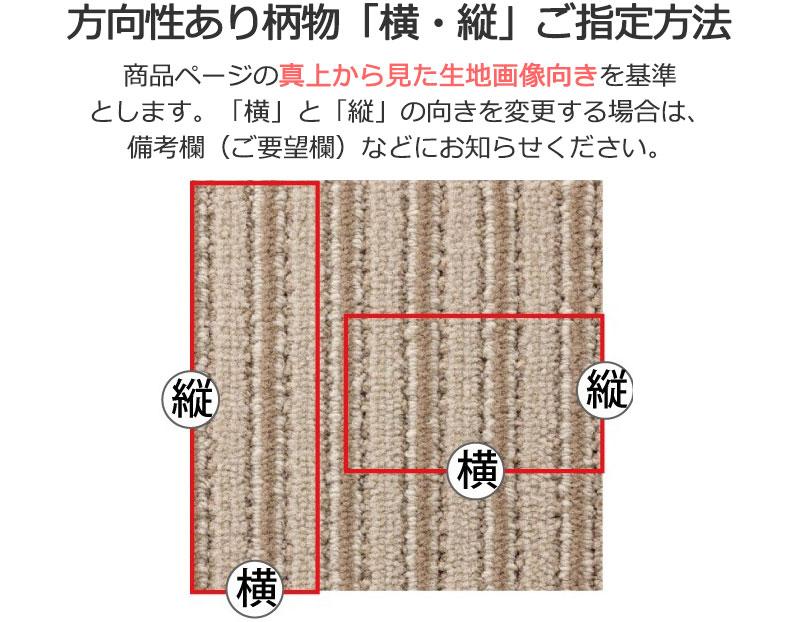 横と縦の向き