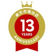 13年記念