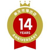 14周年記念