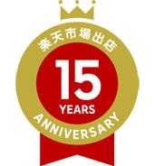 15周年記念