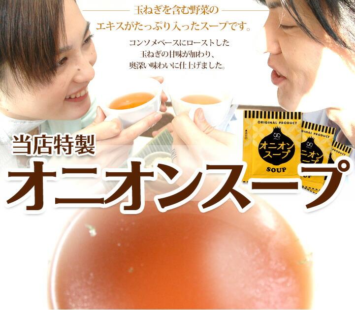 玉ねぎを含む野菜のエキスがたっぷり入ったスープです。