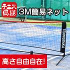 テニス馬鹿簡易ネット