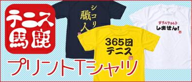 テニス馬鹿Tシャツ